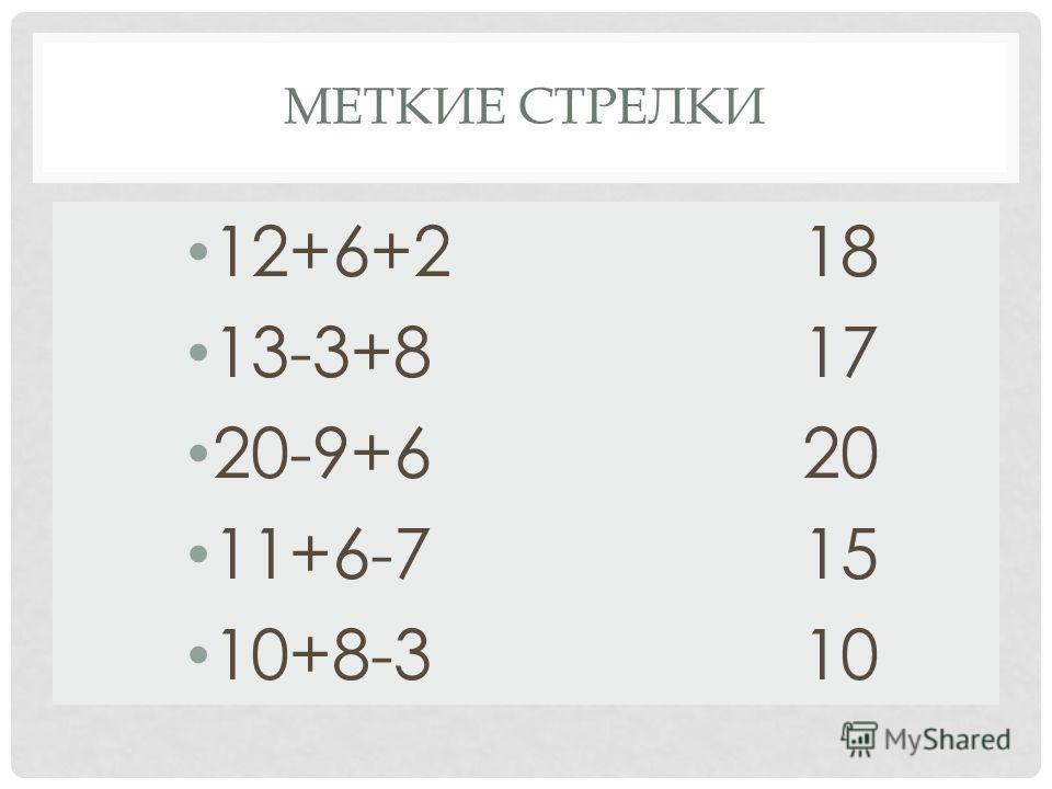МЕТКИЕ СТРЕЛКИ 12+6+2 18 13-3+8 17 20-9+6 20 11+6-7 15 10+8-3 10