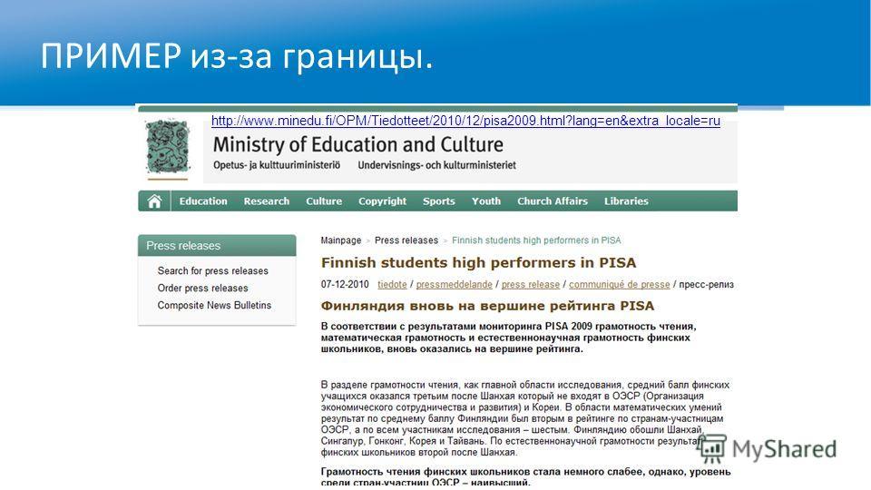 ПРИМЕР из-за границы. http://www.minedu.fi/OPM/Tiedotteet/2010/12/pisa2009.html?lang=en&extra_locale=ru