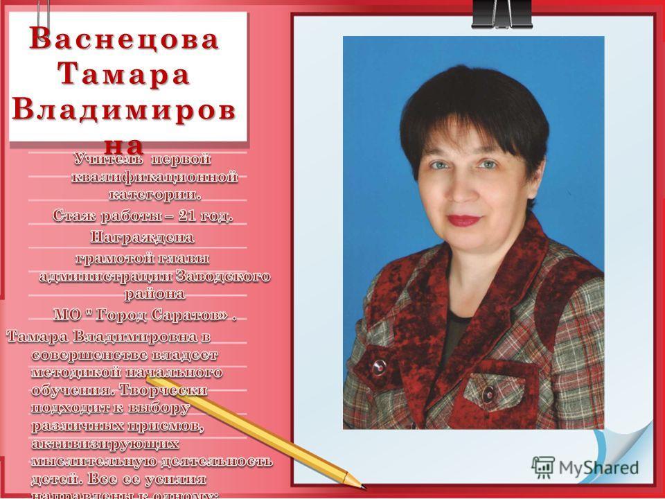 Васнецова Тамара Владимиров на