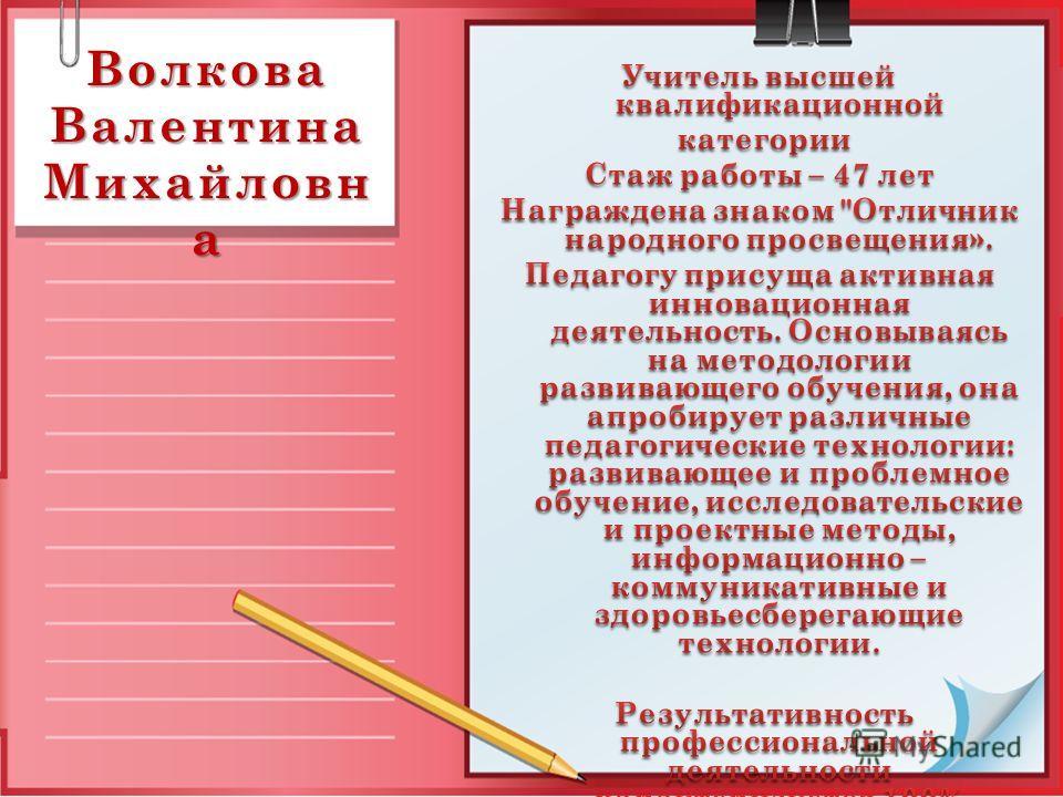 Волкова Валентина Михайловн а