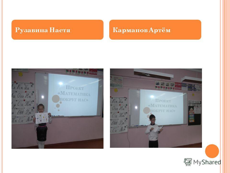 Рузавина НастяКарманов Артём