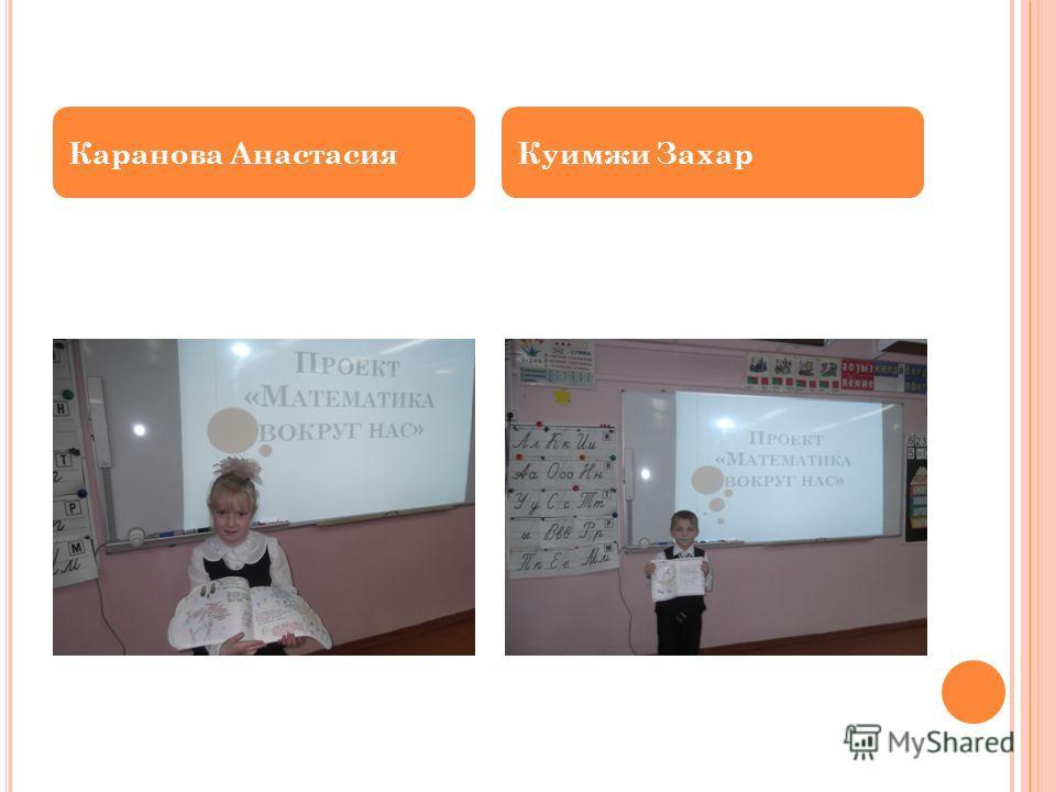 Каранова АнастасияКуимжи Захар