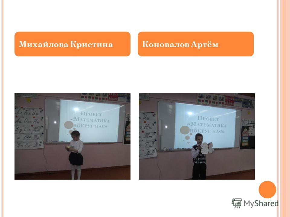 Михайлова КристинаКоновалов Артём
