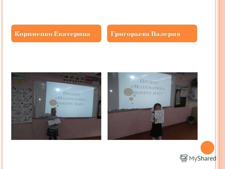 Корниенко ЕкатеринаГригорьева Валерия