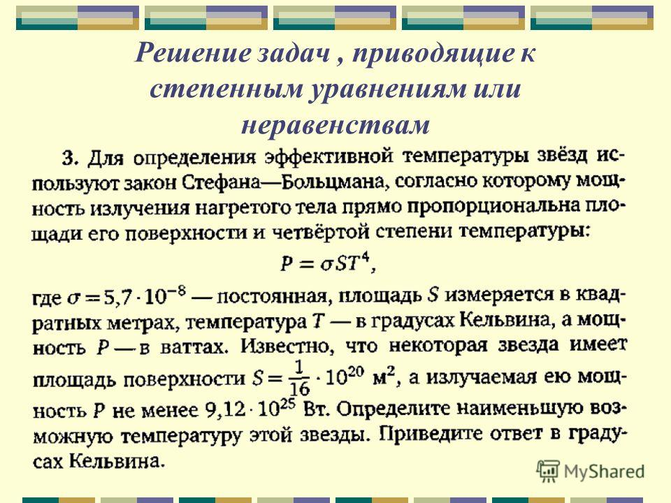 Решение задач, приводящие к степенным уравнениям или неравенствам