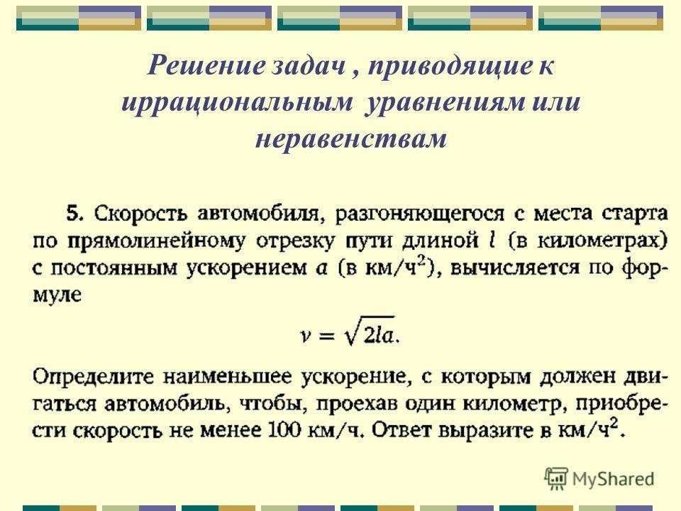 Решение задач, приводящие к иррациональным уравнениям или неравенствам