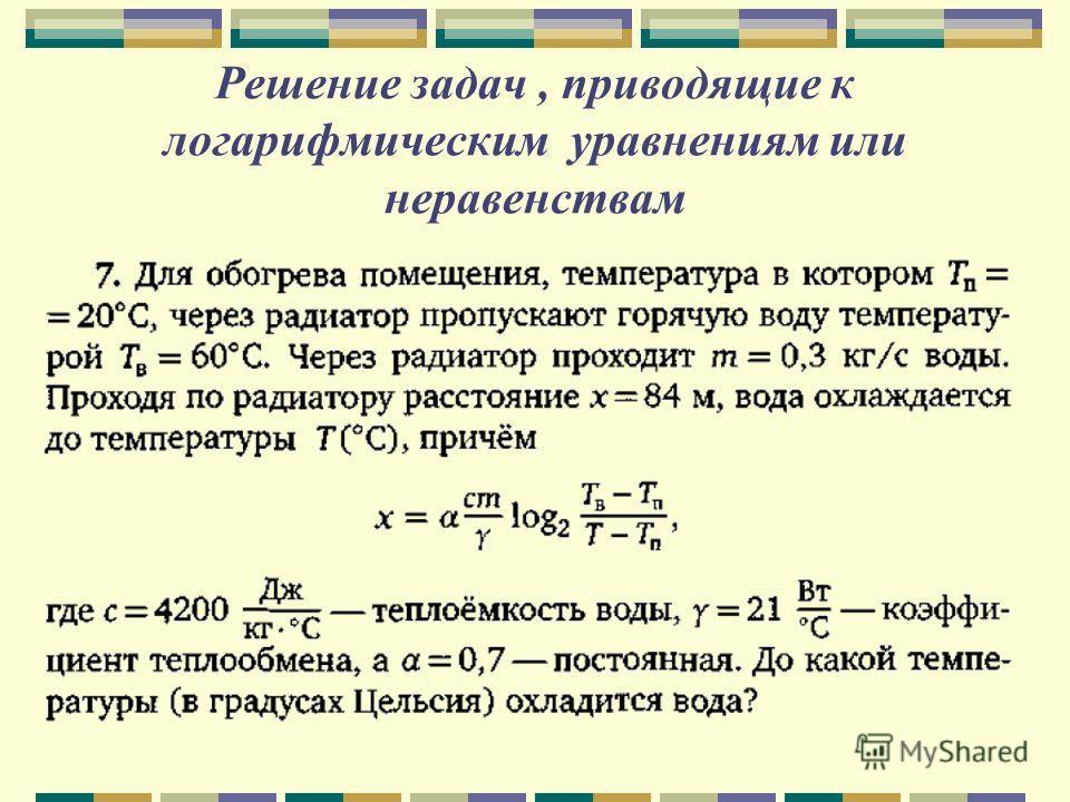 Решение задач, приводящие к логарифмическим уравнениям или неравенствам
