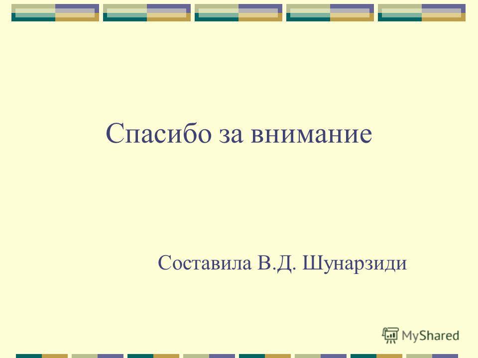 Спасибо за внимание Составила В.Д. Шунарзиди