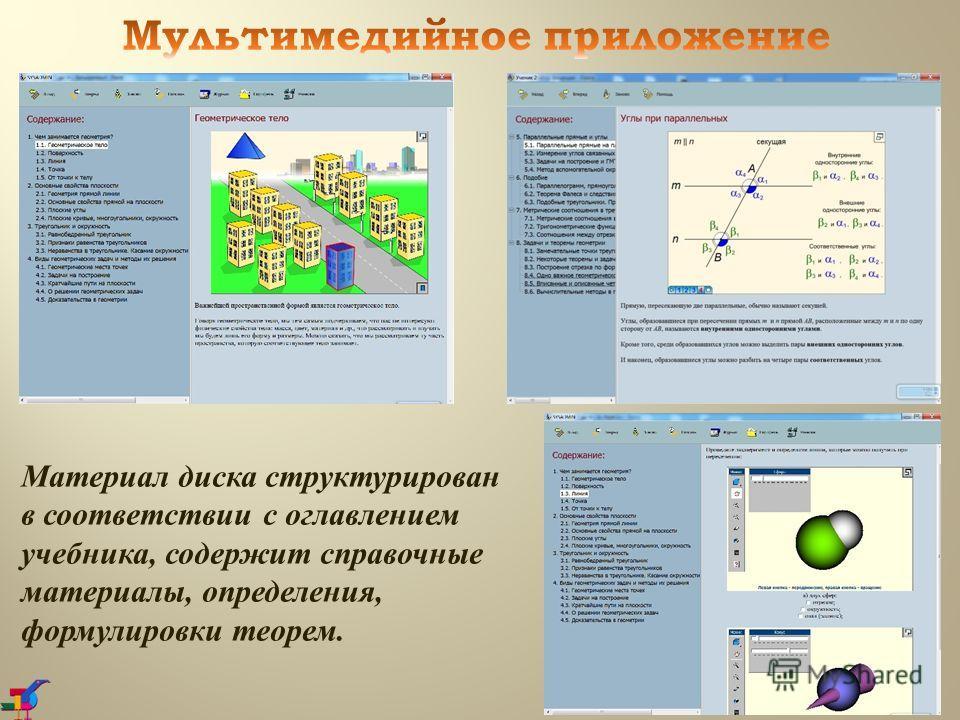 Материал диска структурирован в соответствии с оглавлением учебника, содержит справочные материалы, определения, формулировки теорем.