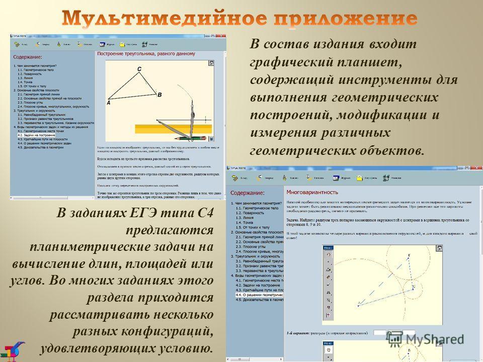 В заданиях ЕГЭ типа С4 предлагаются планиметрические задачи на вычисление длин, площадей или углов. Во многих заданиях этого раздела приходится рассматривать несколько разных конфигураций, удовлетворяющих условию. В состав издания входит графический