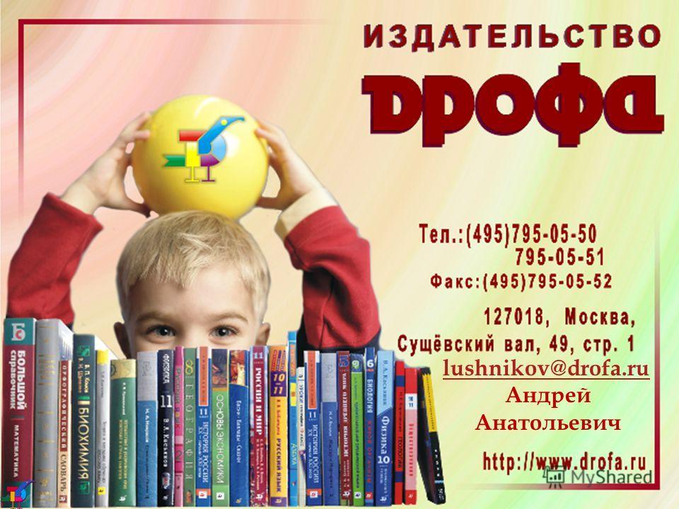 lushnikov@drofa.ru Андрей Анатольевич