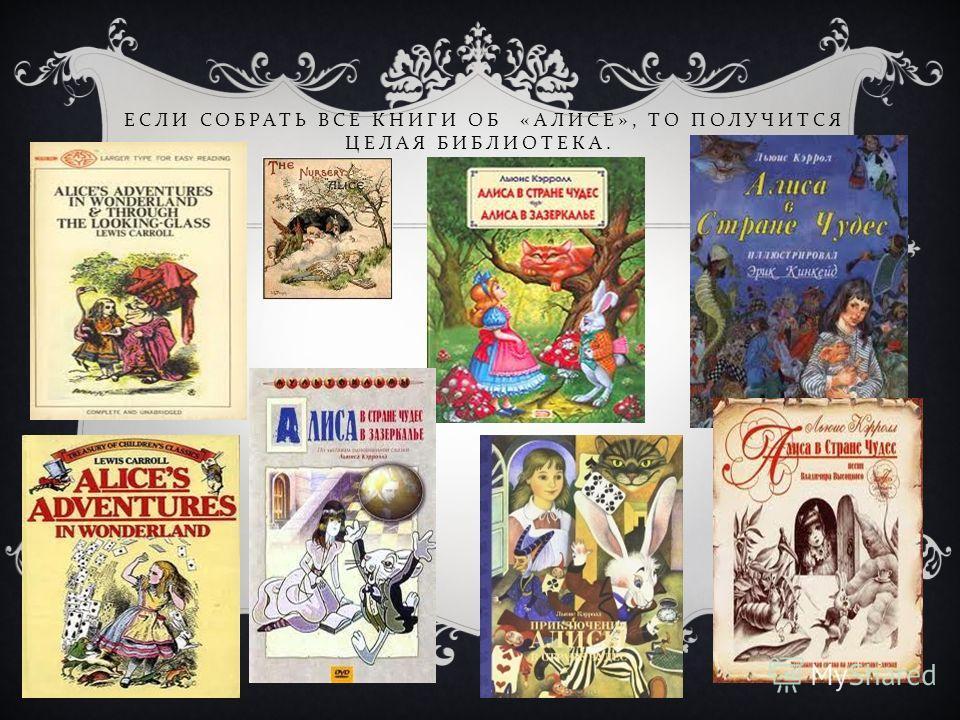 Первые изадания « Алисы » были проиллюстрированы рисунками Джона Тенниела, которые на данный момент считаются « каноническими ».