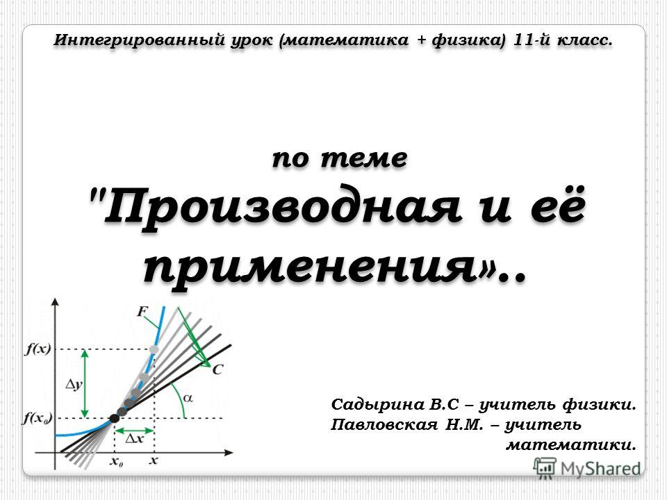 Интегрированный урок (математика + физика) 11-й класс. по теме
