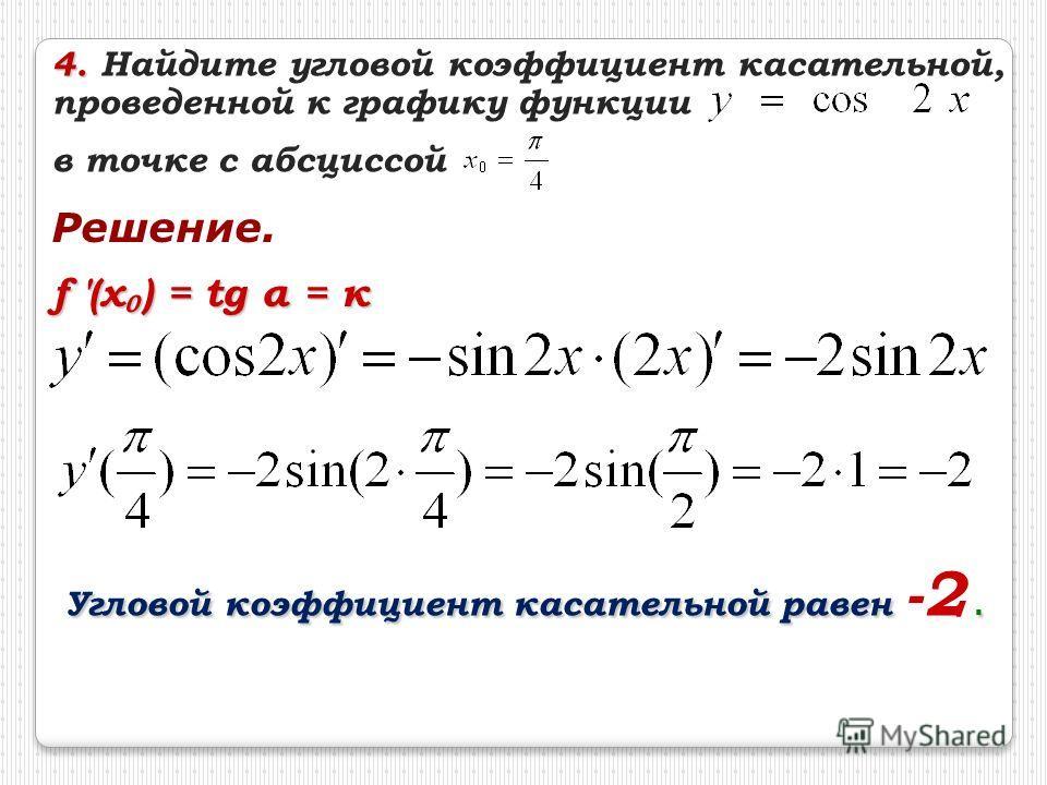 Угловой коэффициент касательной равен. Угловой коэффициент касательной равен -2. 4. 4. Найдите угловой коэффициент касательной, проведенной к графику функции в точке с абсциссой Решение. f '(x ) = tg α = к