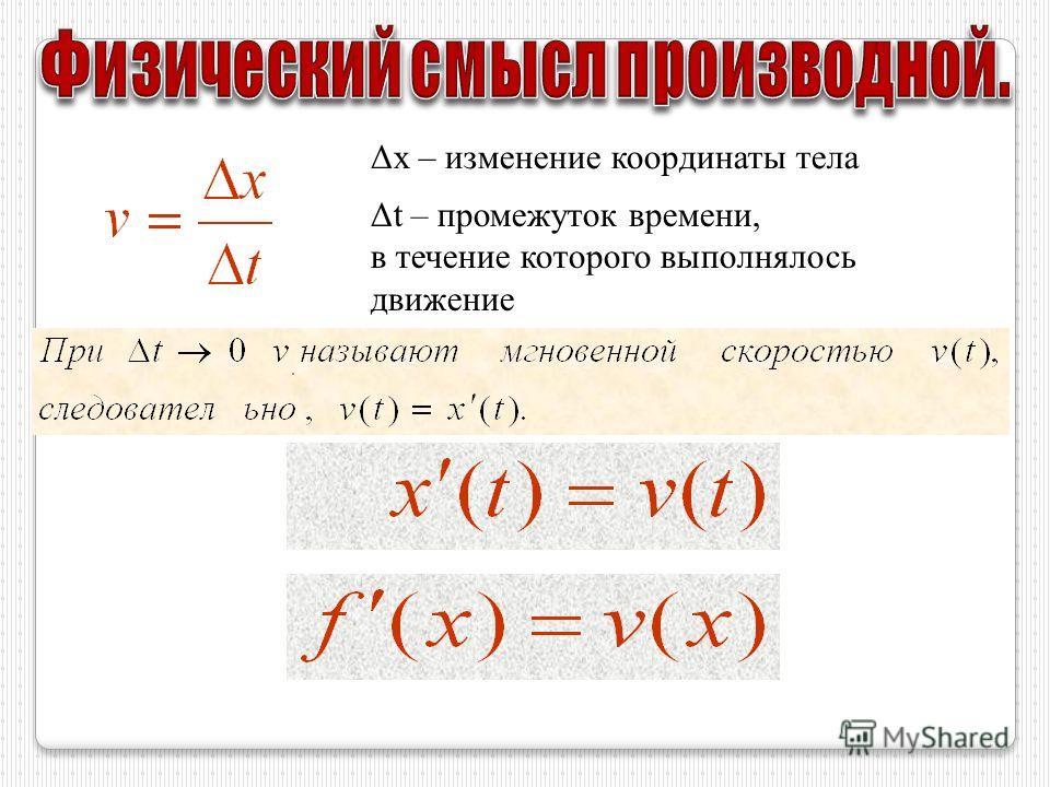 . Δх – изменение координаты тела Δt – промежуток времени, в течение которого выполнялось движение