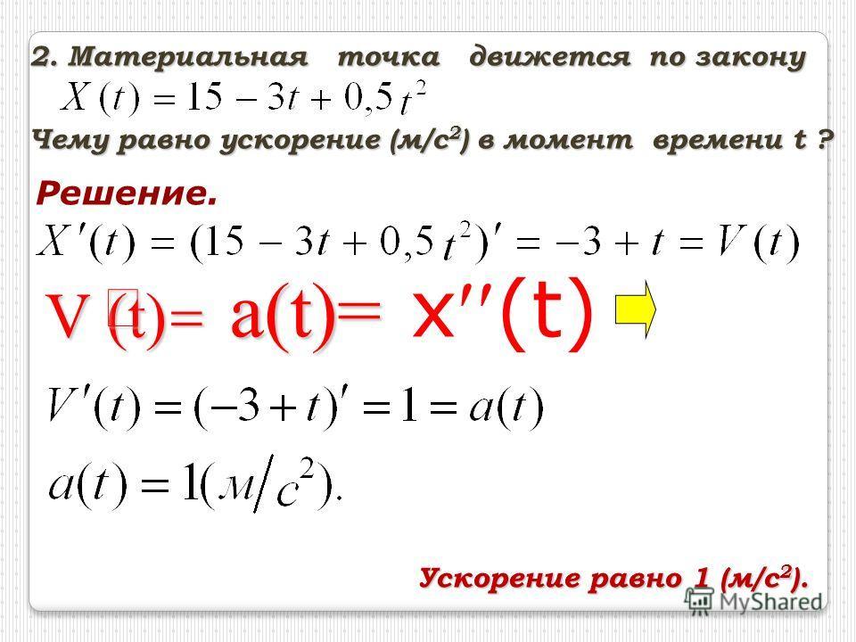 2. Материальная точка движется по закону Чему равно ускорение (м/с 2 ) в момент времени t ? Решение. V (t) a(t)= a(t)= x(t)Ускорение равно 1 11 1 (м/с2).