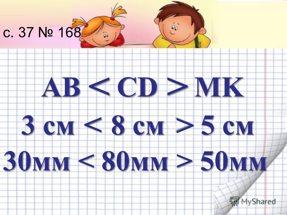 30мм 50мм АВ CD MK 3 см 8 см 5 см  < < с. 37 168
