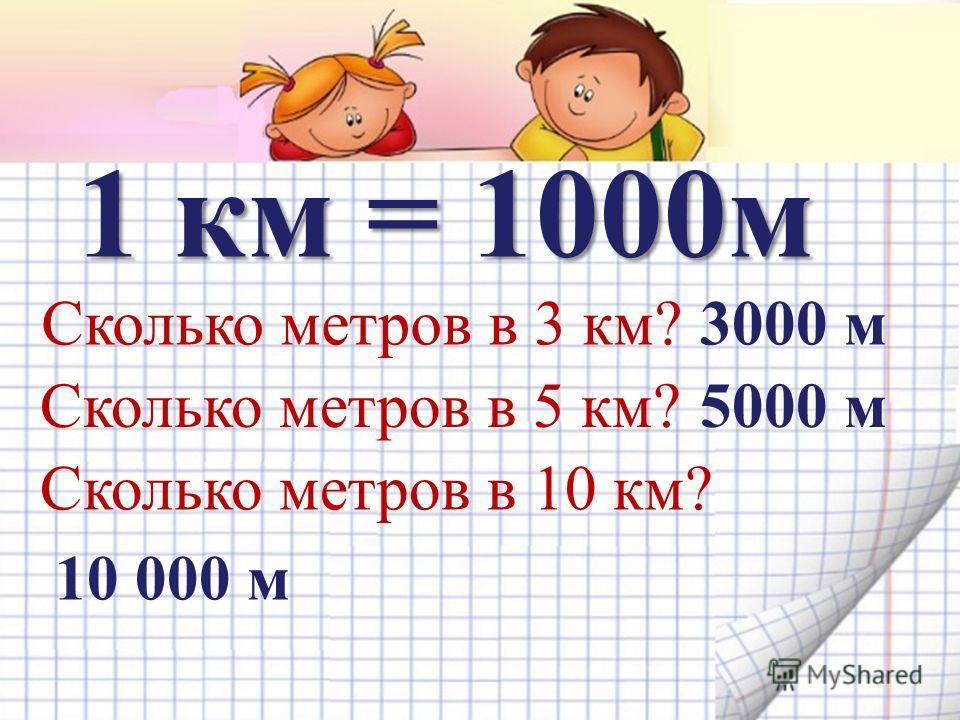 Сколько метров в 3 км? Сколько метров в 5 км? Сколько метров в 10 км? 3000 м 5000 м 10 000 м