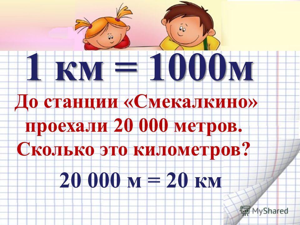 это км: