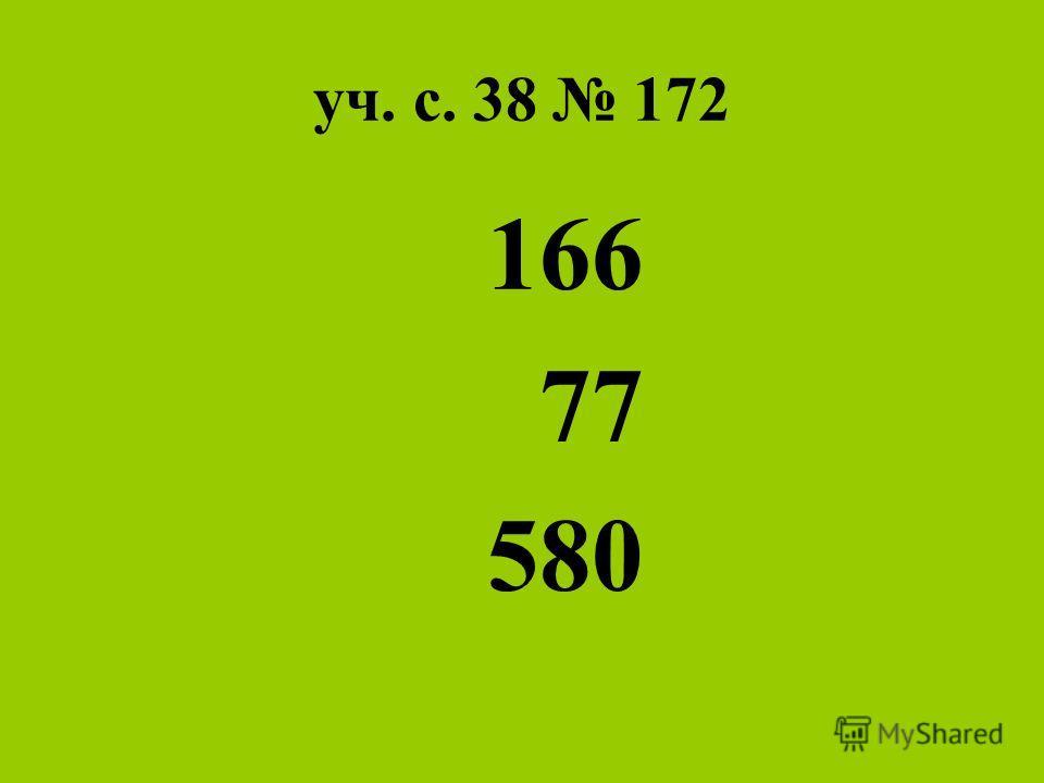 уч. с. 38 172 166 77 580