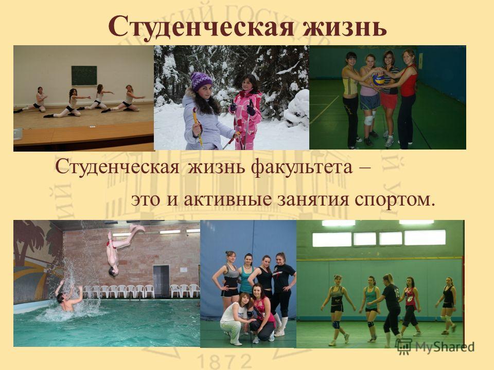 Студенческая жизнь Студенческая жизнь факультета – это и активные занятия спортом.