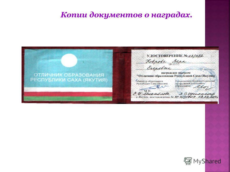 Копии документов о наградах.