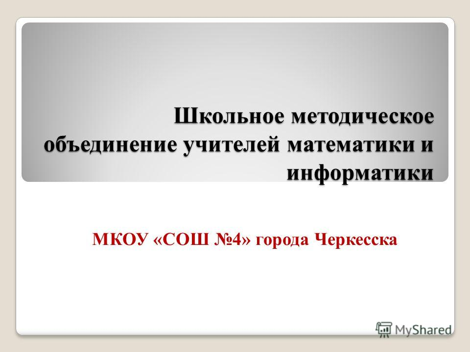 Школьное методическое объединение учителей математики и информатики МКОУ «СОШ 4» города Черкесска