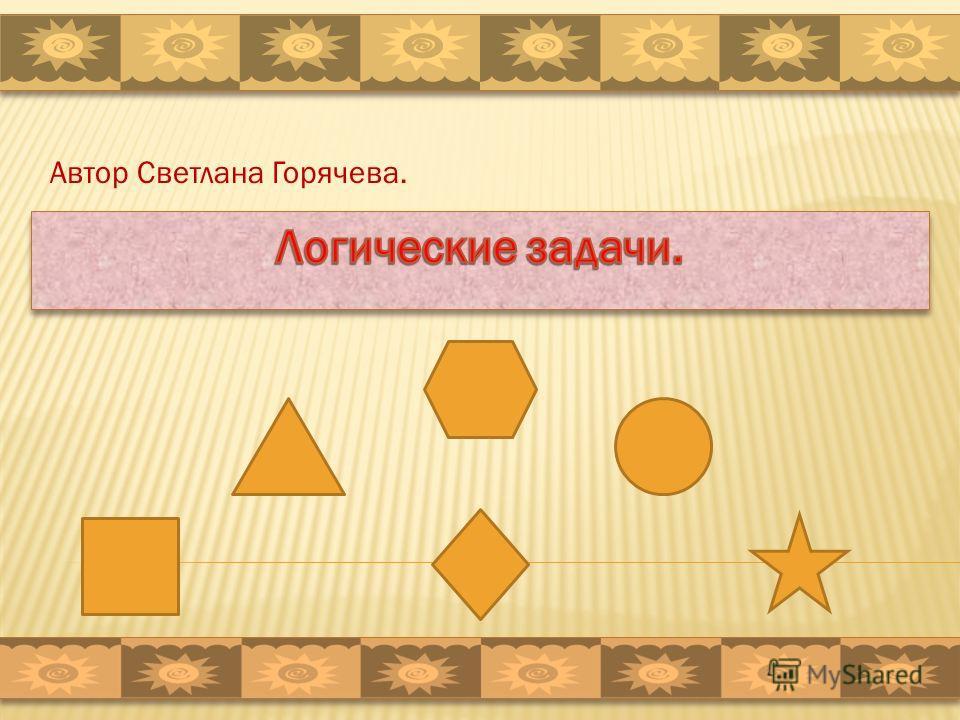 Автор Светлана Горячева.