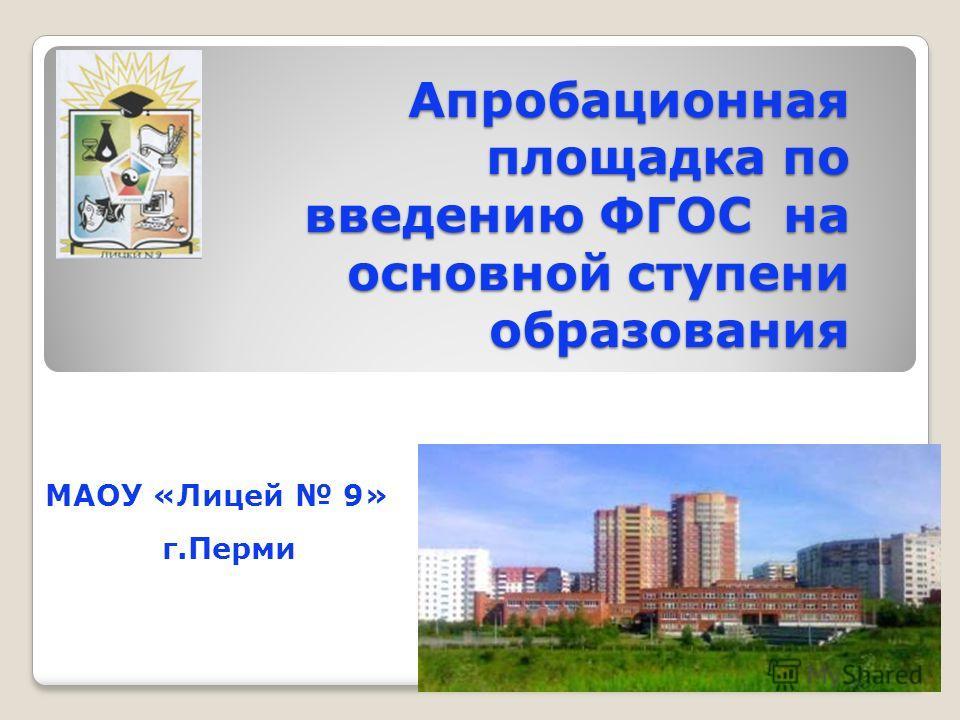 МАОУ «Лицей 9» г.Перми Апробационная площадка по введению ФГОС на основной ступени образования