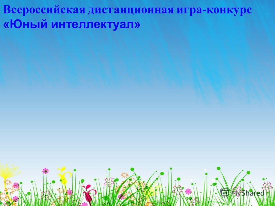 Всероссийская дистанционная игра-конкурс «Юный интеллектуал»
