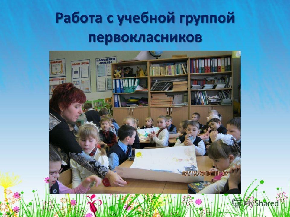 Работа с учебной группой первокласников