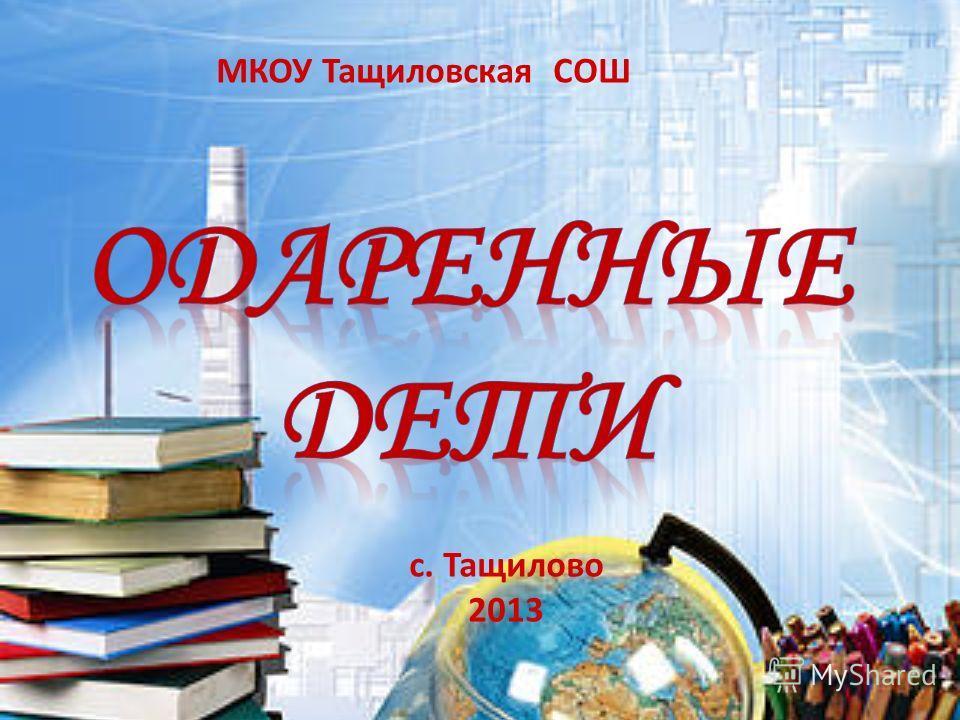 МКОУ Тащиловская СОШ с. Тащилово 2013