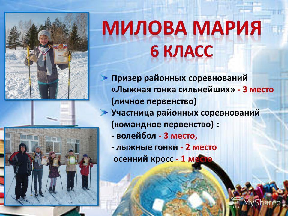 Призер районных соревнований «Лыжная гонка сильнейших» - 3 место (личное первенство) Участница районных соревнований (командное первенство) : - волейбол - 3 место, - лыжные гонки - 2 место осенний кросс - 1 место