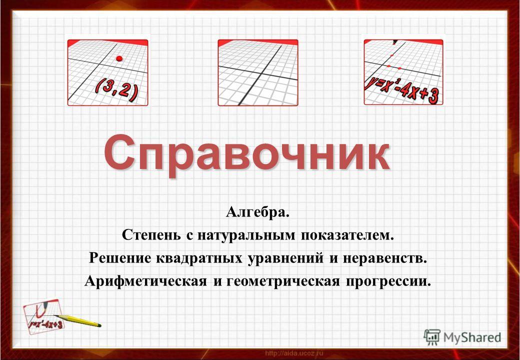 Алгебра. Степень с натуральным показателем. Решение квадратных уравнений и неравенств. Арифметическая и геометрическая прогрессии. Справочник
