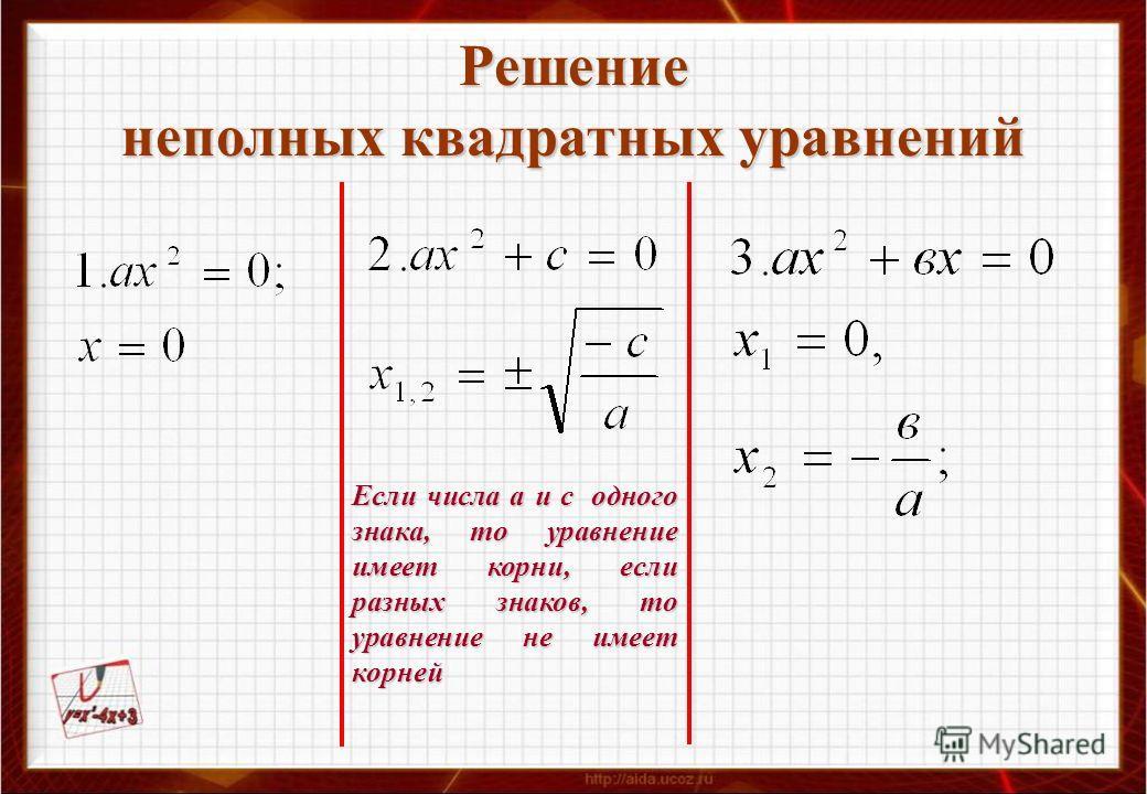 Решение неполных квадратных уравнений Если числа а и с одного знака, то уравнение имеет корни, если разных знаков, то уравнение не имеет корней