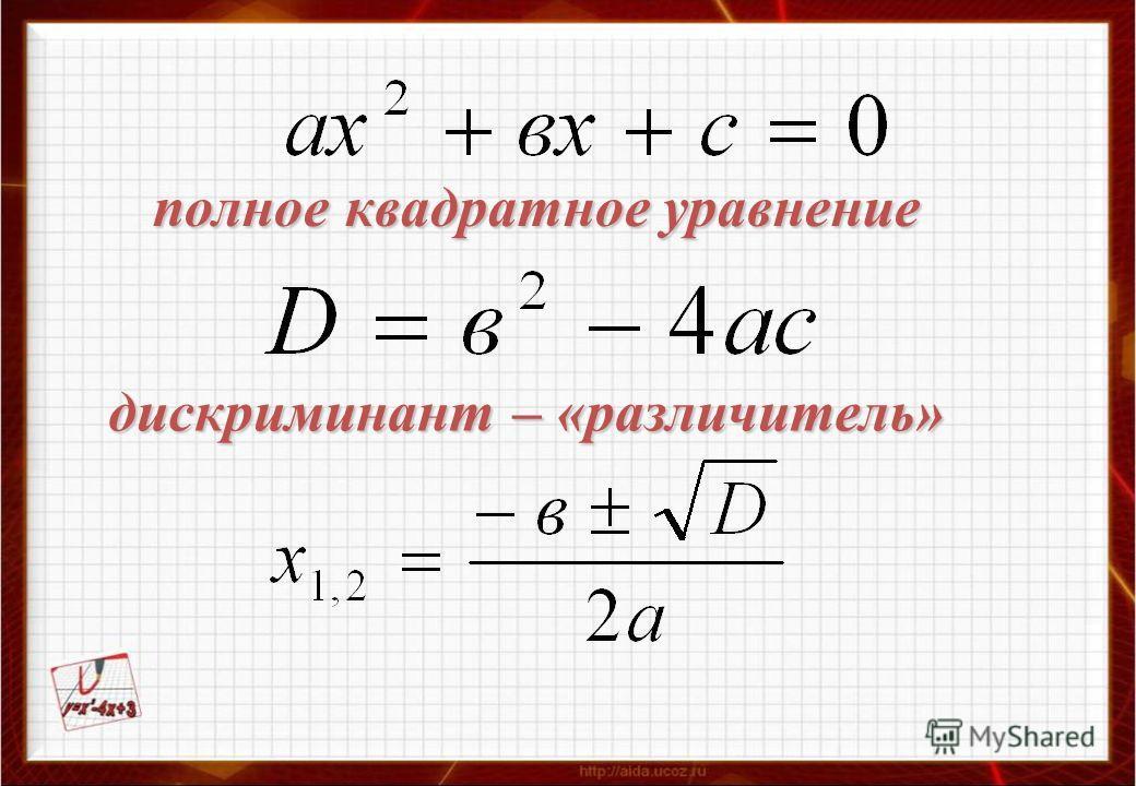 дискриминант – «различитель» полное квадратное уравнение