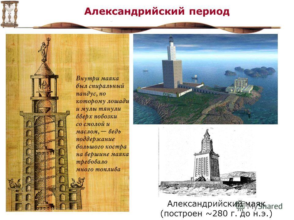 Александрийский период Александрийский маяк (построен ~280 г. до н.э.)