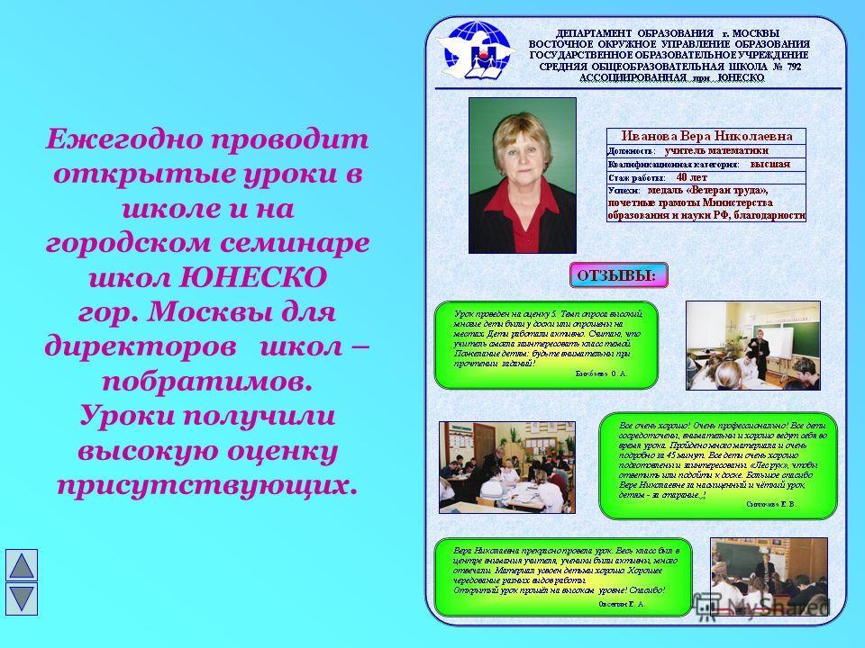 Ежегодно проводит открытые уроки в школе и на городском семинаре школ ЮНЕСКО гор. Москвы для директоров школ – побратимов. Уроки получили высокую оценку присутствующих.