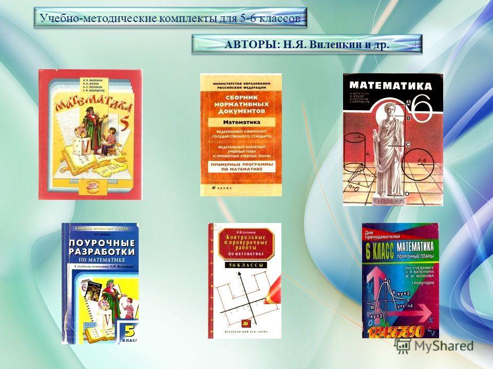 АВТОРЫ: Н.Я. Виленкин и др. Учебно-методические комплекты для 5-6 классов