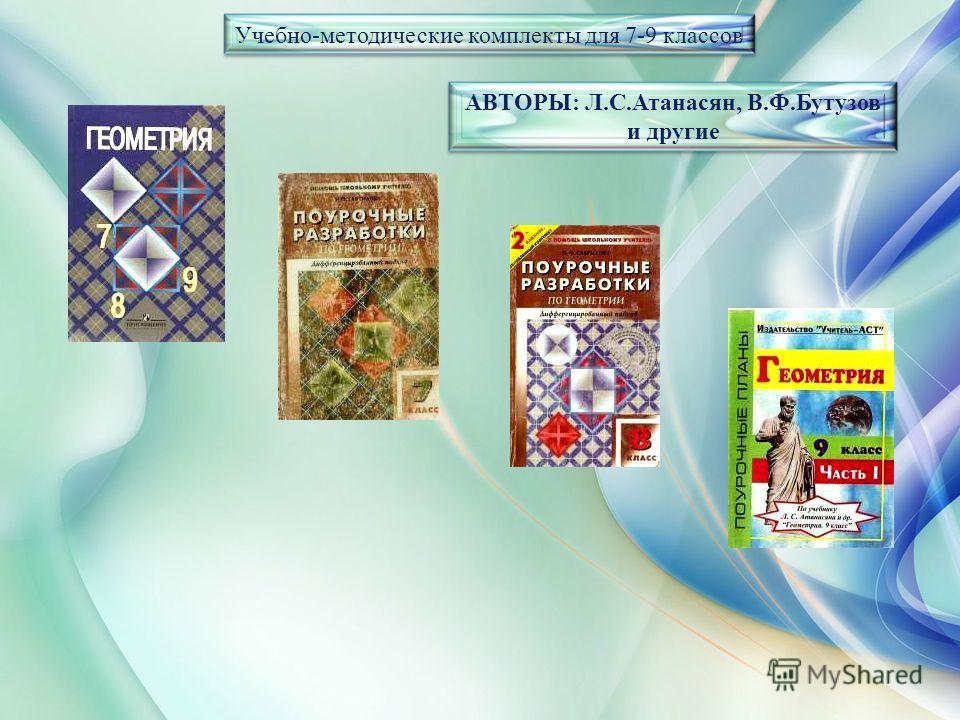 АВТОРЫ: Л.С.Атанасян, В.Ф.Бутузов и другие Учебно-методические комплекты для 7-9 классов