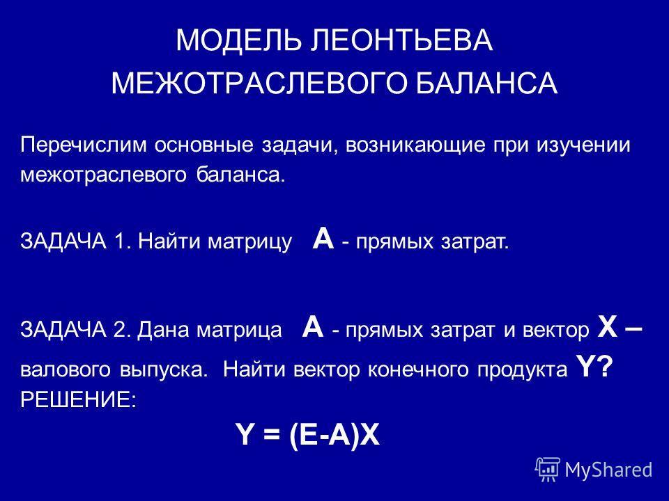 МОДЕЛЬ ЛЕОНТЬЕВА МЕЖОТРАСЛЕВОГО БАЛАНСА Эквивалентные формулировки уравнения межотраслевого баланса.