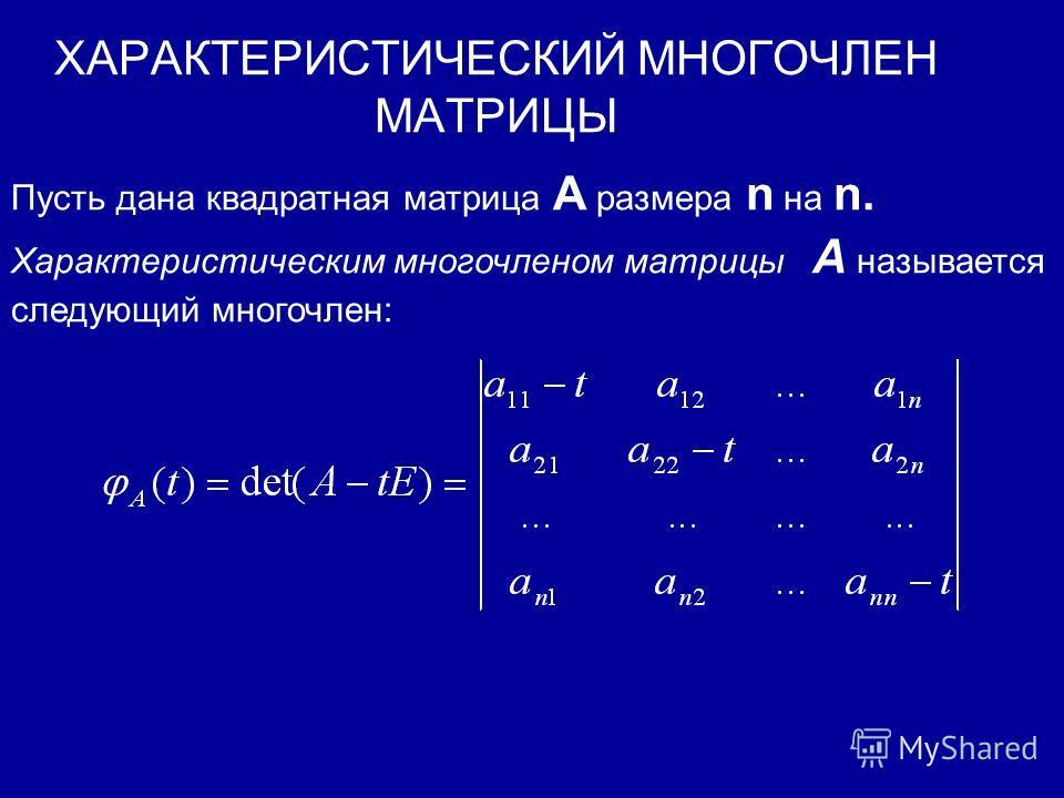 СОБСТВЕННЫЕ ЧИСЛА И СОБСТВЕННЫЕ ВЕКТОРЫ МАТРИЦЫ При этом столбец называется собственным вектором матрицы А, соответствующим собственному числу Пусть дана квадратная матрица А размера n на n. Собственным числом матрицы А называется такое число, для ко