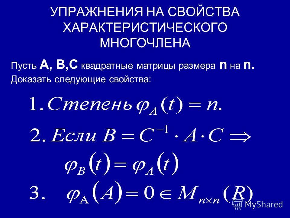 ХАРАКТЕРИСТИЧЕСКИЙ МНОГОЧЛЕН МАТРИЦЫ Пусть дана квадратная матрица А размера n на n. Характеристическим многочленом матрицы А называется следующий многочлен: