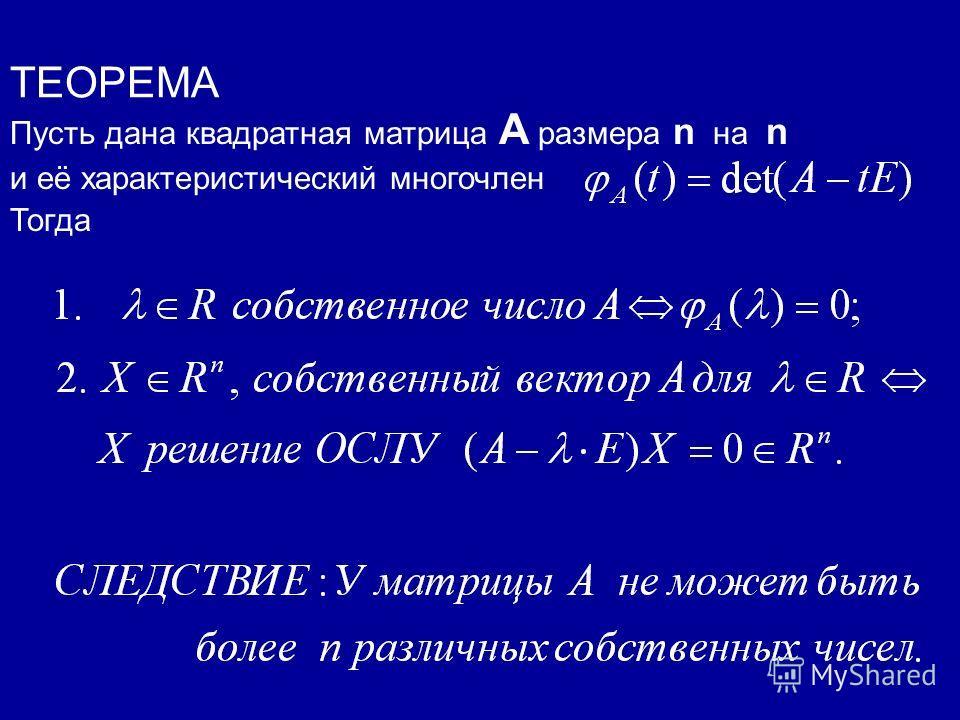 УПРАЖНЕНИЯ НА СВОЙСТВА ХАРАКТЕРИСТИЧЕСКОГО МНОГОЧЛЕНА Пусть А, В,С квадратные матрицы размера n на n. Доказать следующие свойства: