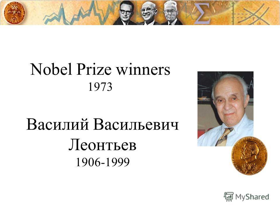 Nobel Prize winners 1975 Леонид Витальевич Канторович 1912-1986