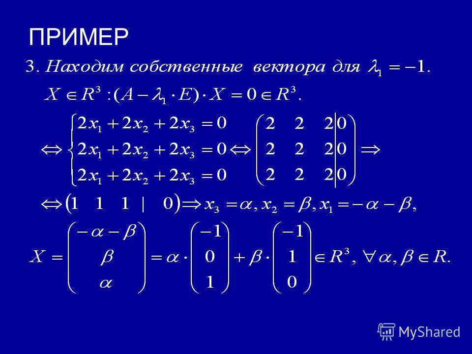 ПРИМЕР Дана матрица А. Найти собственные числа и собственные векторы матрицы. РЕШЕНИЕ: