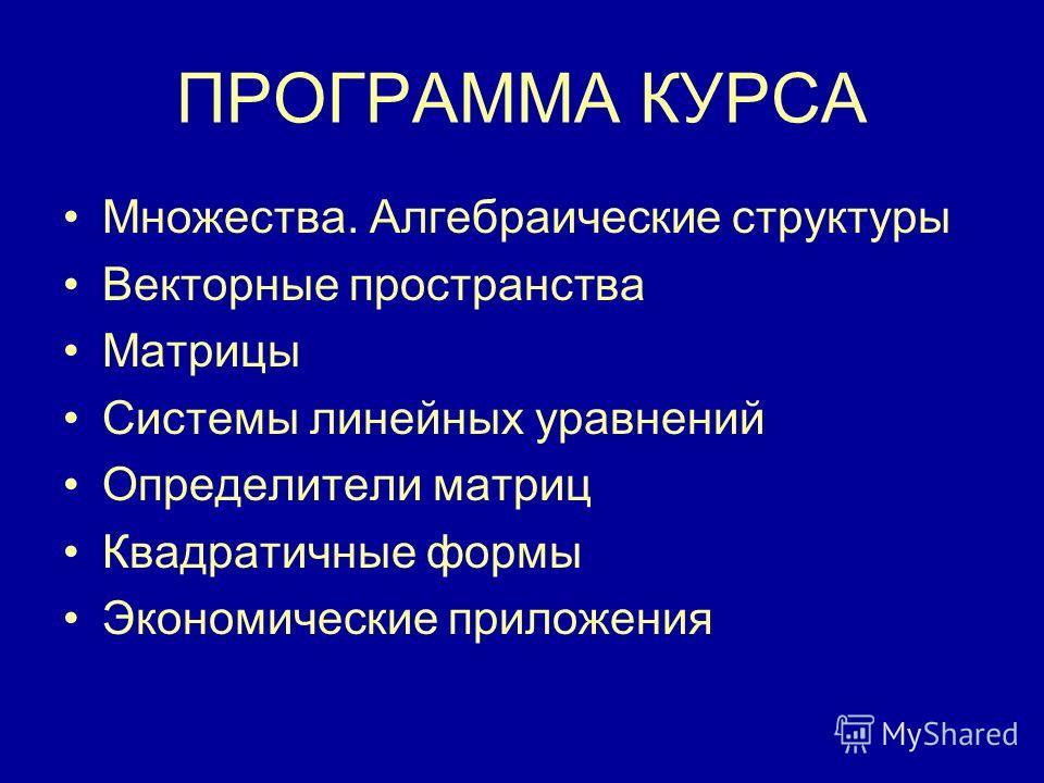 Линейная алгебра для экономистов 2006 – 2007 учебный год Владимир Георгиевич Халин доцент, кандидат физ.-мат.н.