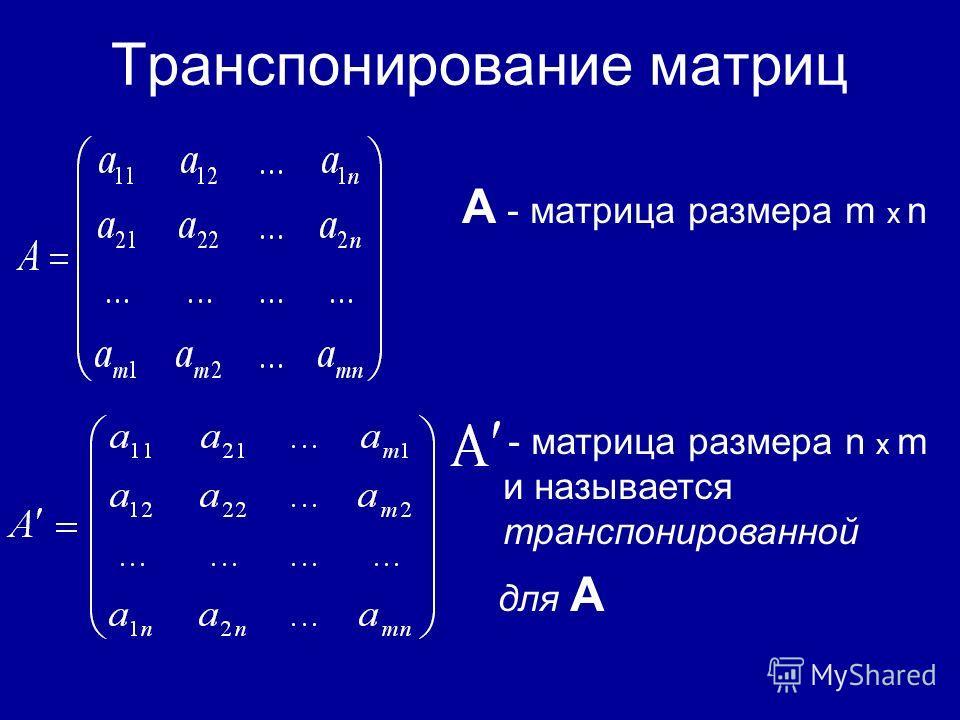 Многочлен от матрицы Если А - квадратная матрица n-го порядка и - многочлен m – й степени, то выражение называется многочленом от матрицы А