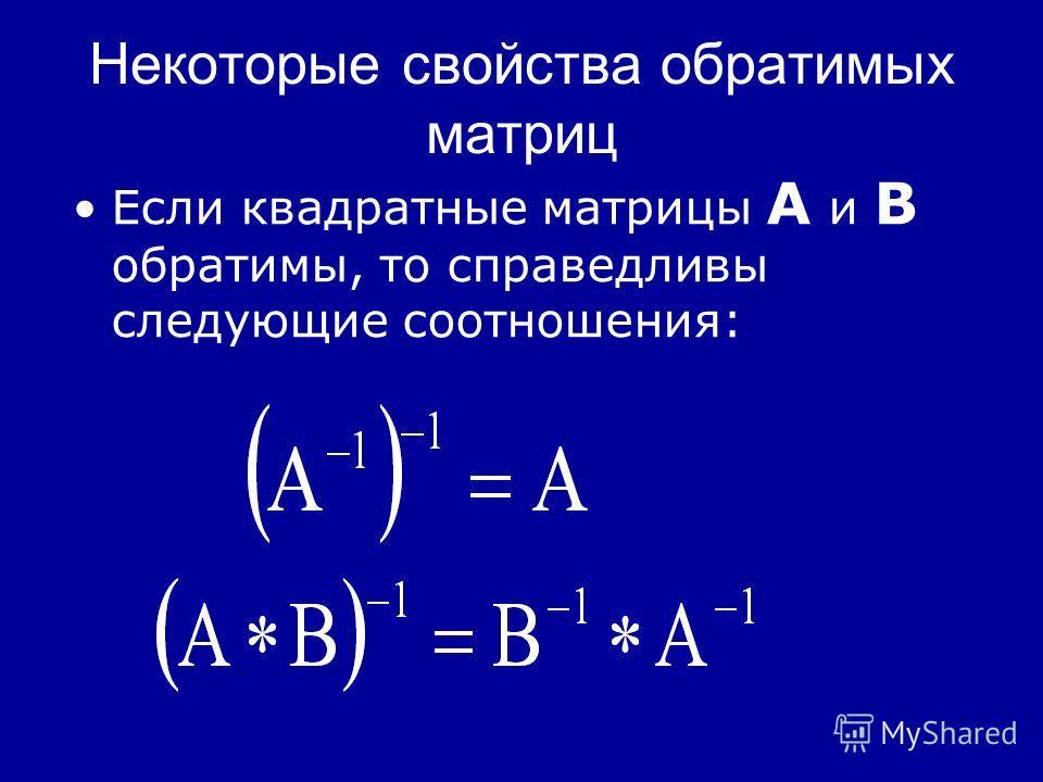 Транспонирование матриц A - матрица размера m x n - матрица размера n x m и называется транспонированной для A