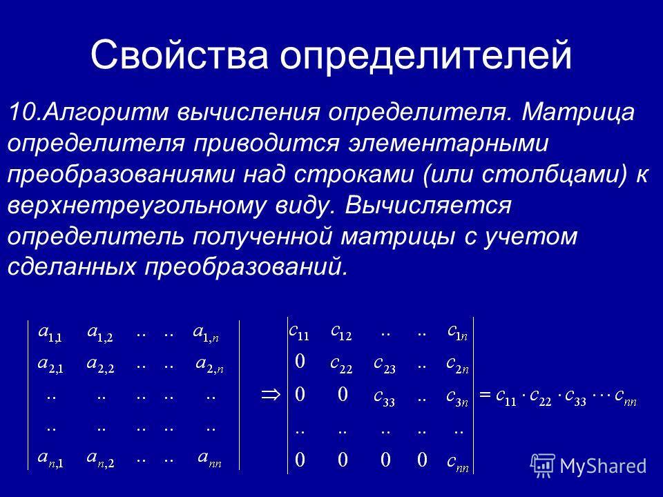 Свойства определителей Под элементарными преобразованиями матрицы понимаются: 1)умножение строки (столбца) на число, отличное от нуля, 2)прибавление к одной строке (столбцу) другой, умноженной на любое число, 3)перемена местами двух строк (столбцов).